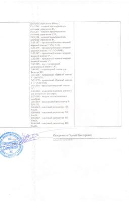 Декларация-ТР-ТС-Noxerior-6